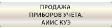 prodazhi-priborov-uchjota